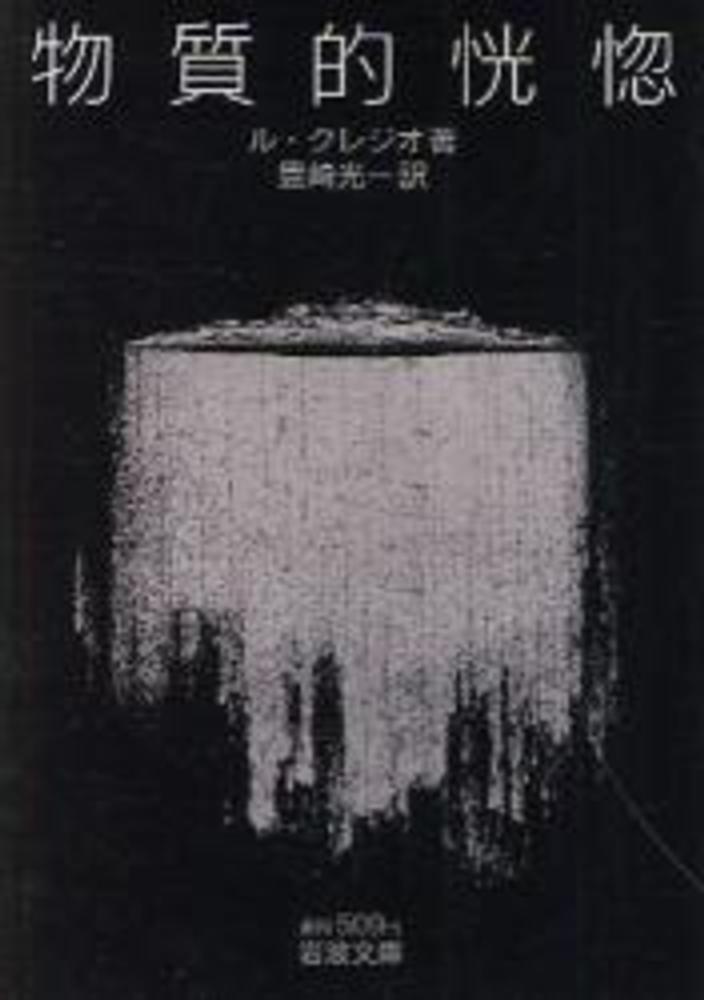 物質的恍惚 / ル・クレジオ【著...