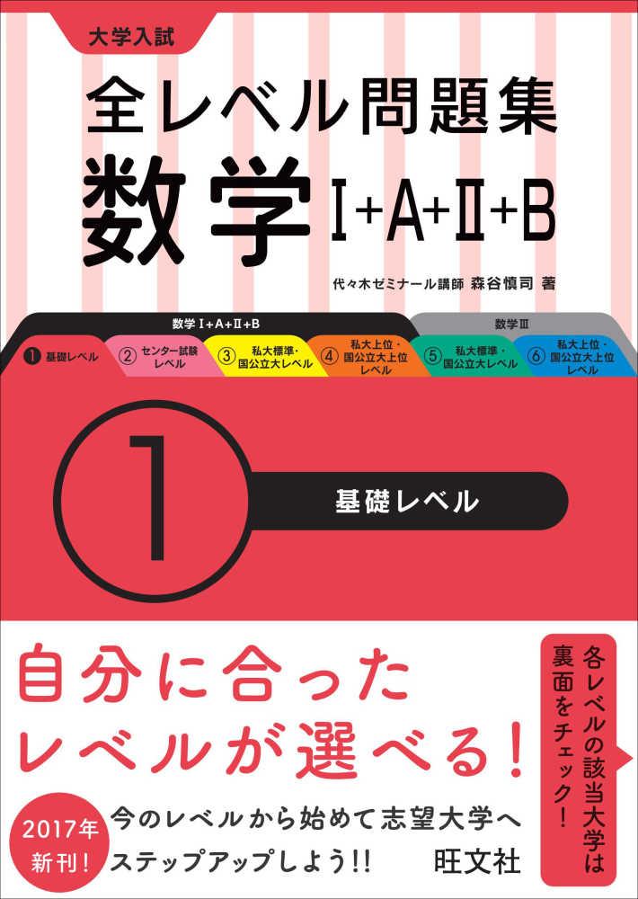 大学入試全レベル問題集数学 1 / 森谷慎司 - 紀伊國屋書店ウェブ ...