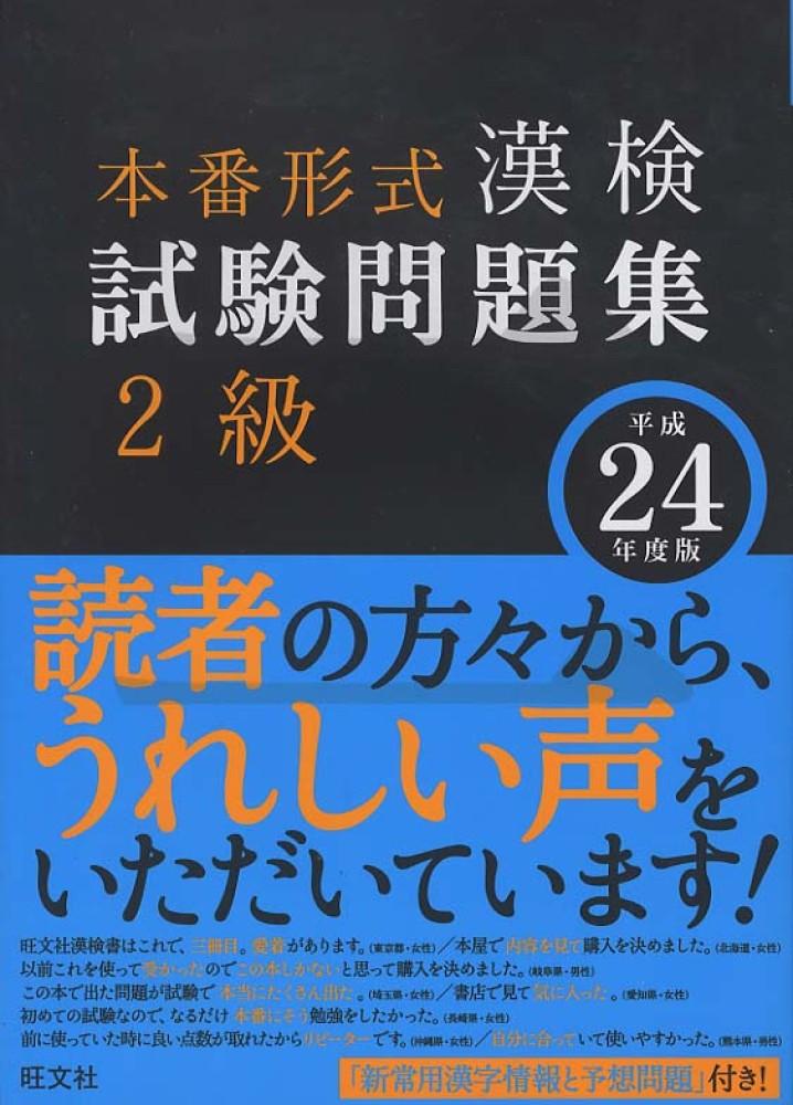 漢検試験問題集 2級〈平成 ...