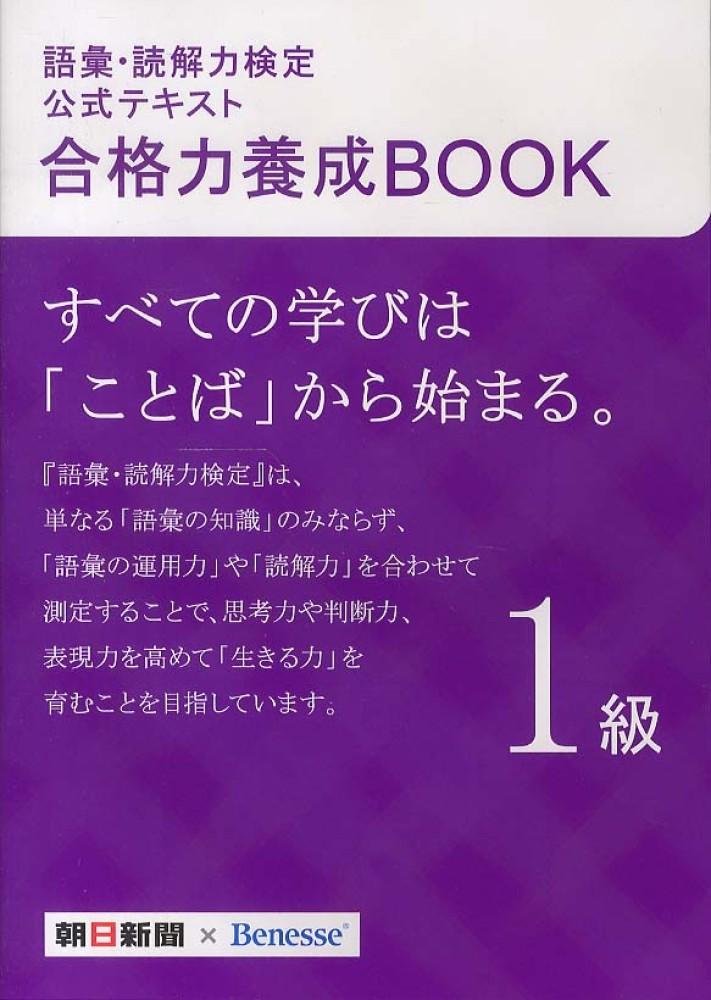 語彙・読解力検定公式テキスト ...
