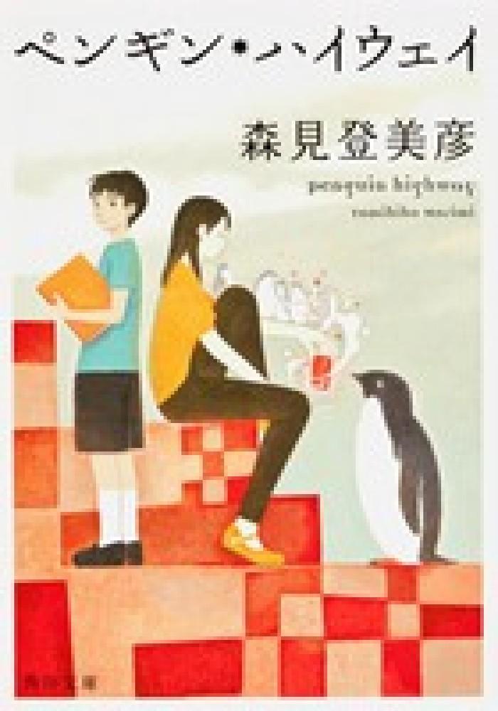 ペンギン・ハイウェイの画像 p1_3