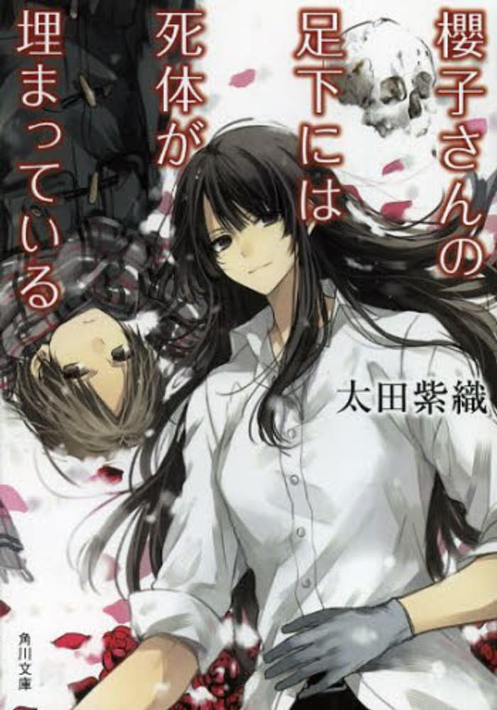 櫻子さんの足下には死体が埋まっているの画像 p1_33