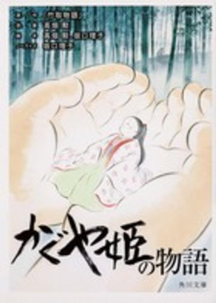 かぐや姫の物語の画像 p1_38