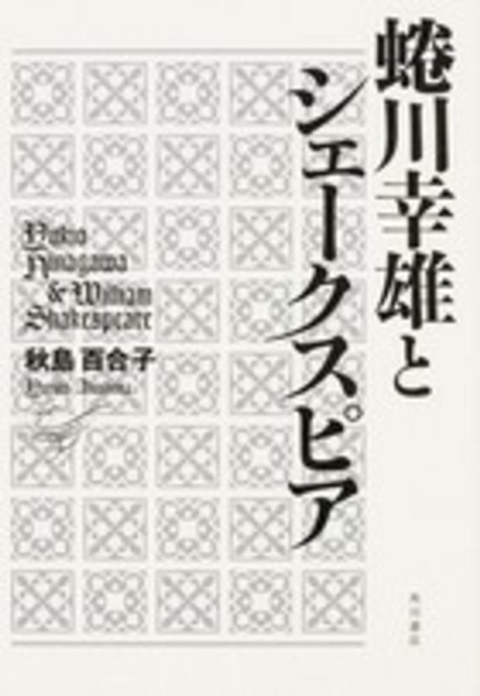 蜷川幸雄とシェ-クスピア / 秋...