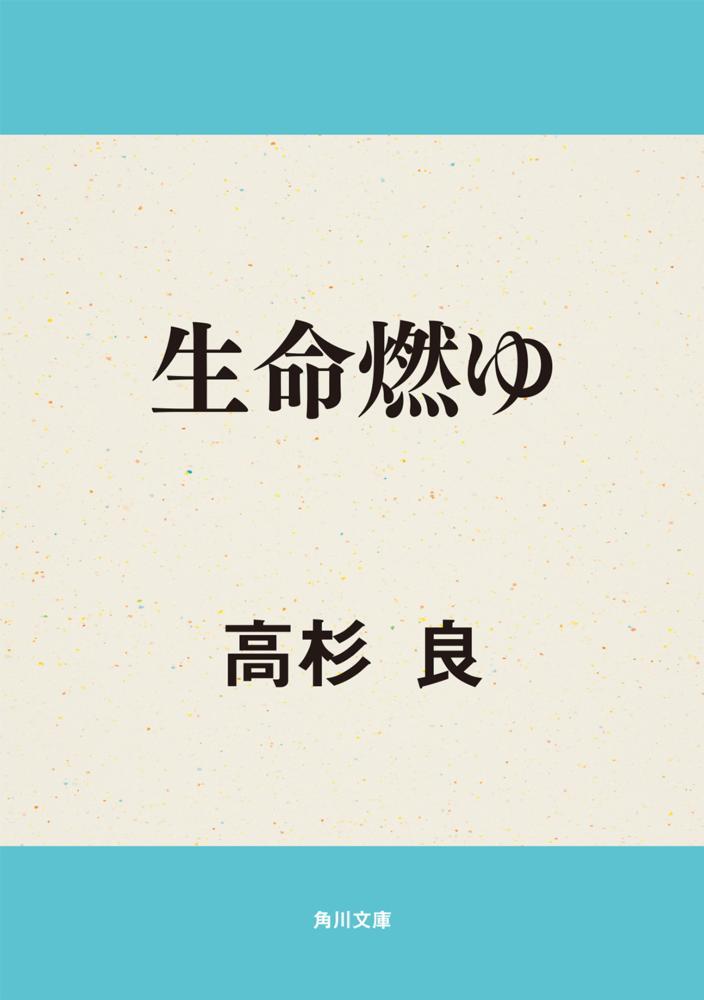 生命燃ゆ / 高杉 良【著】 - 紀...