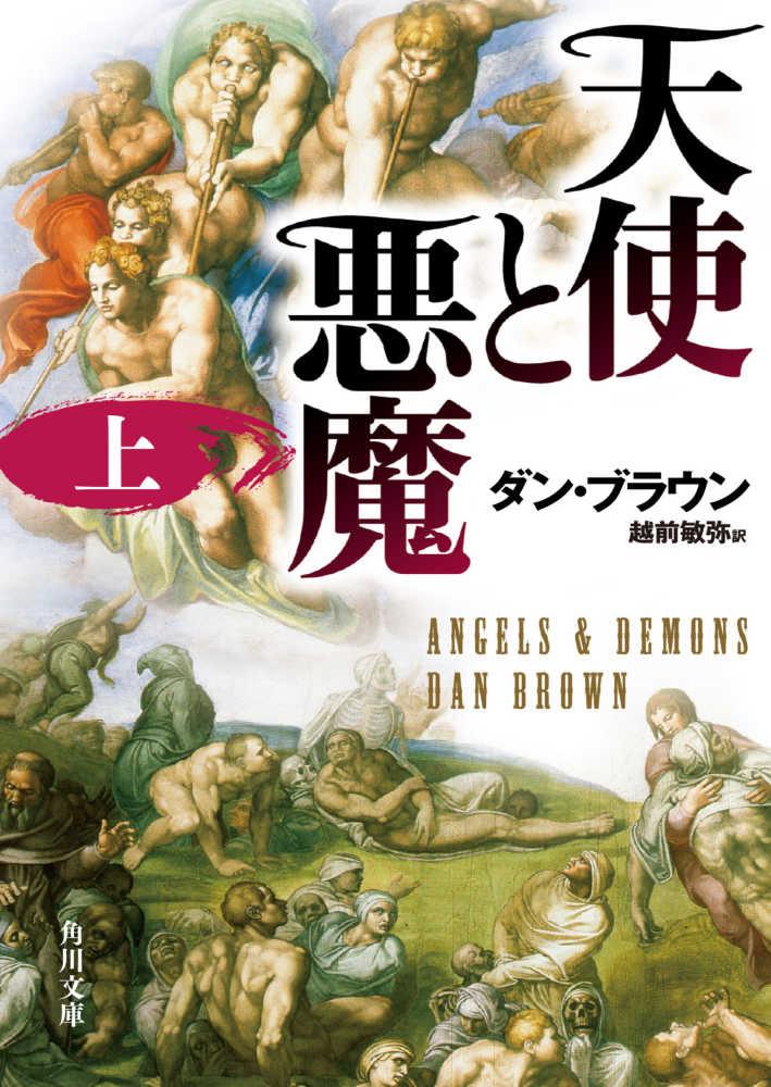 天使と悪魔 (映画)の画像 p1_25
