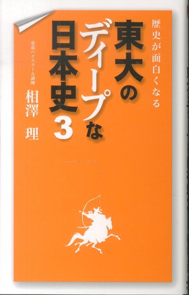 東大のディープな日本史3