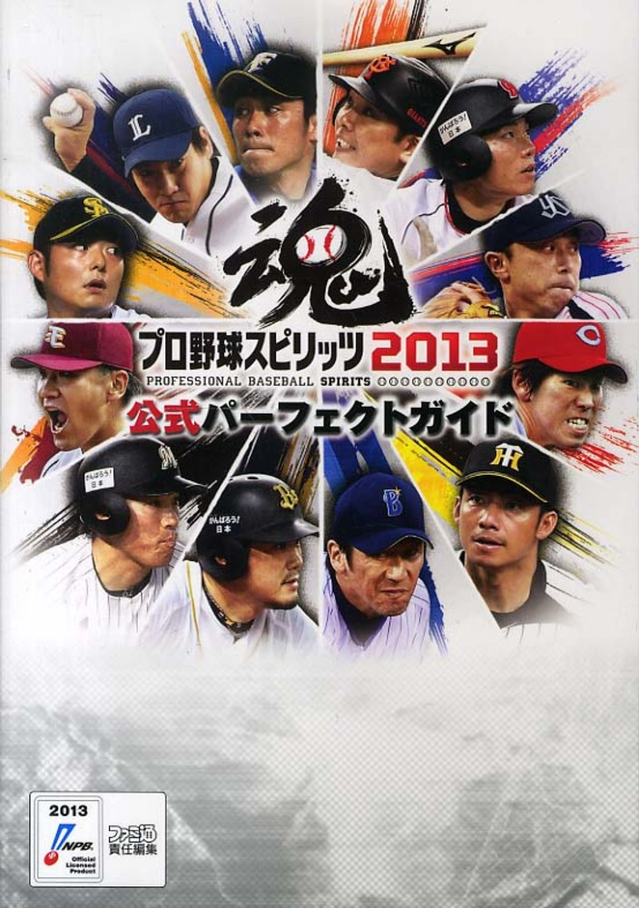 プロスピ2013攻略=プロ野球スピリッツ2013攻 …