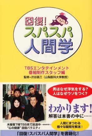 回復!スパスパ人間学 / TBSエン...