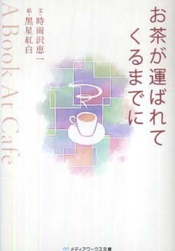 メディアワークス文庫 お茶が運ばれてくるまでに―A Book A...  お