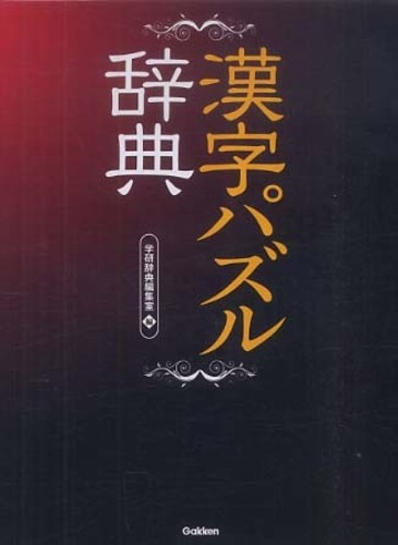 漢字パズル辞典 / 学研辞典編集 ...