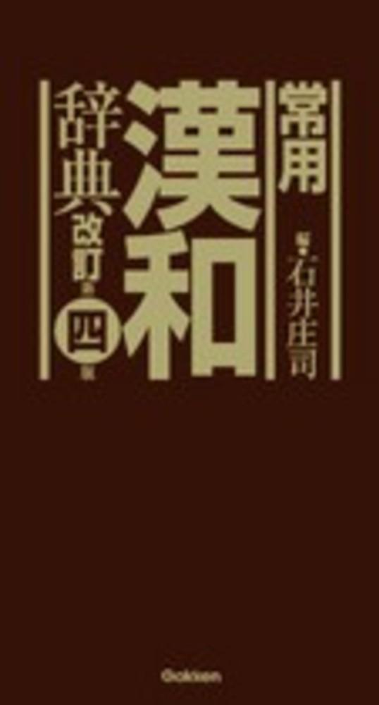 常用漢和辞典 / 石井 庄司【編】...