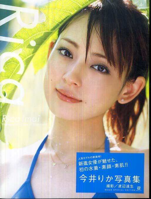 今井りかの画像 p1_32