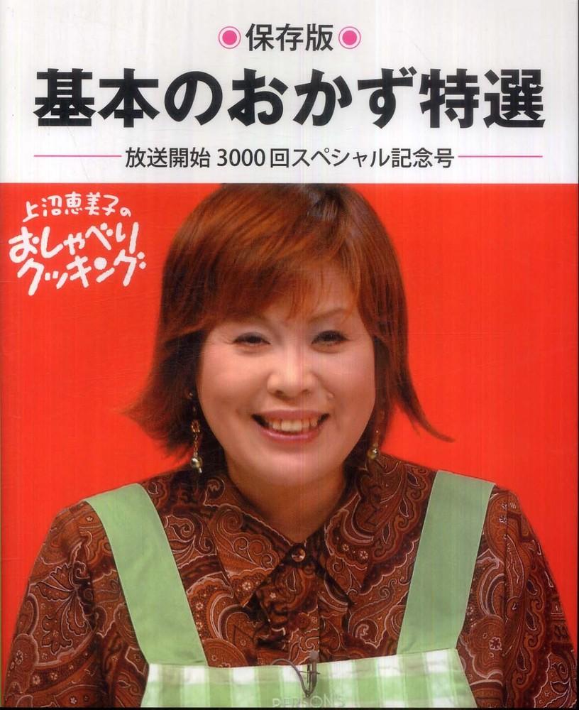 上沼恵美子の画像 p1_12