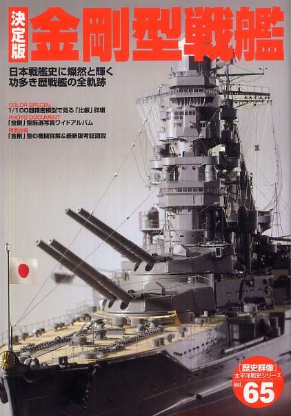 金剛型戦艦の画像 p1_25