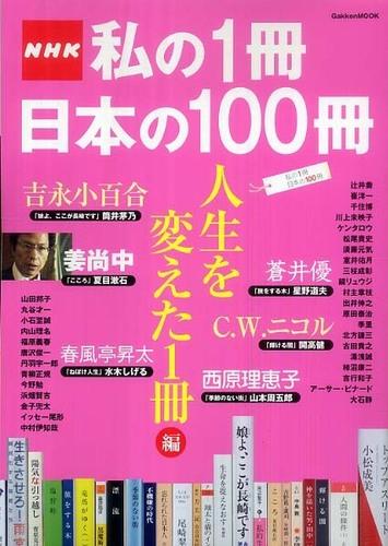 NHK私の1冊日本の100冊 人生を変...