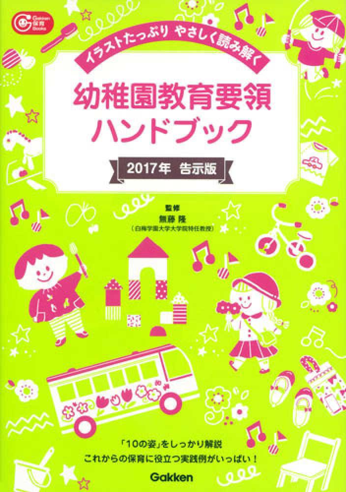 幼稚園教育要領ハンドブック 201...
