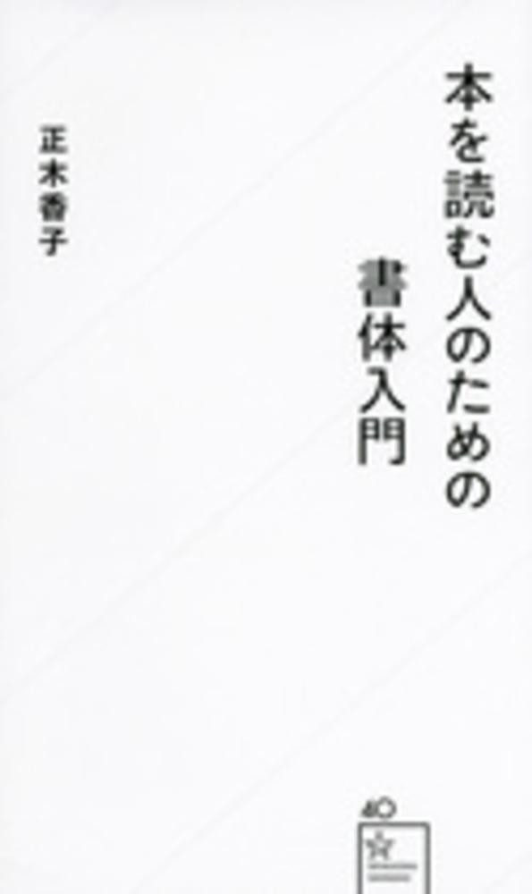 本を読む人のための書体入門 (星海社新書) | 正木 香 …