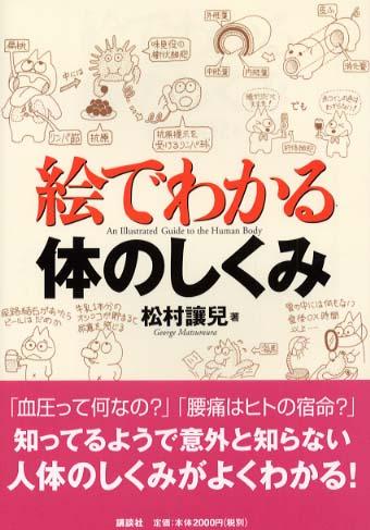 絵でわかる体のしくみ / 松村 ... : 体の絵 : すべての講義
