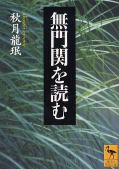 無門関を読む / 秋月 龍〓【著】 - 紀伊國屋書店ウェブストア