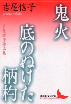 鬼火/底のぬけた柄杓 / 吉屋 信子【著】 - 紀伊國屋書店ウェブストア ...