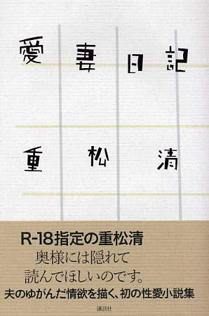 愛妻日記 / 重松 清【著】 - 紀...