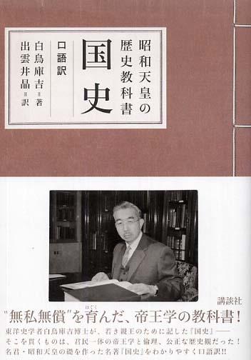 昭和 天皇 の 教科書 国史