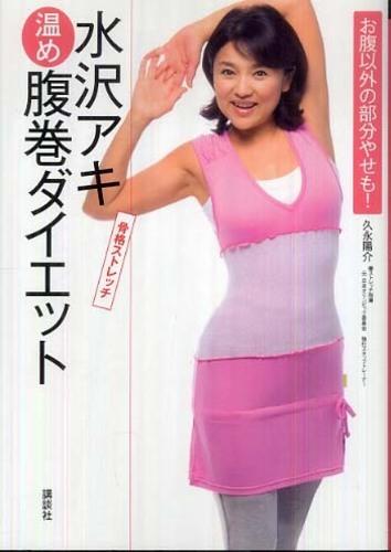 水沢アキの画像 p1_17