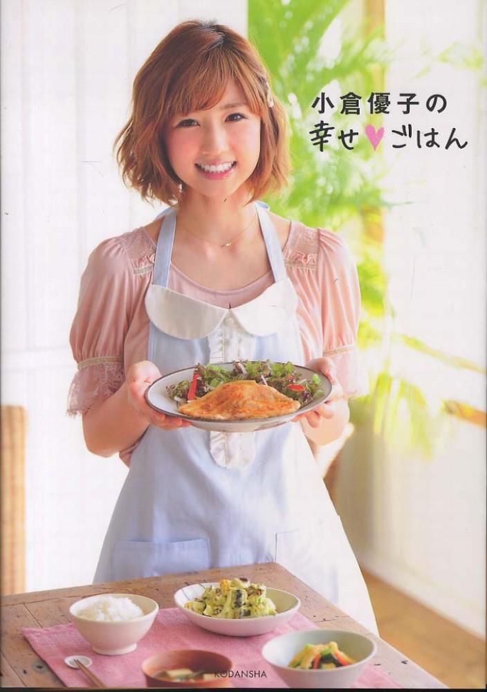 実はお料理上手な小倉優子