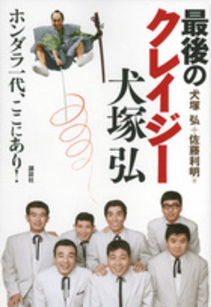犬塚弘の画像 p1_36