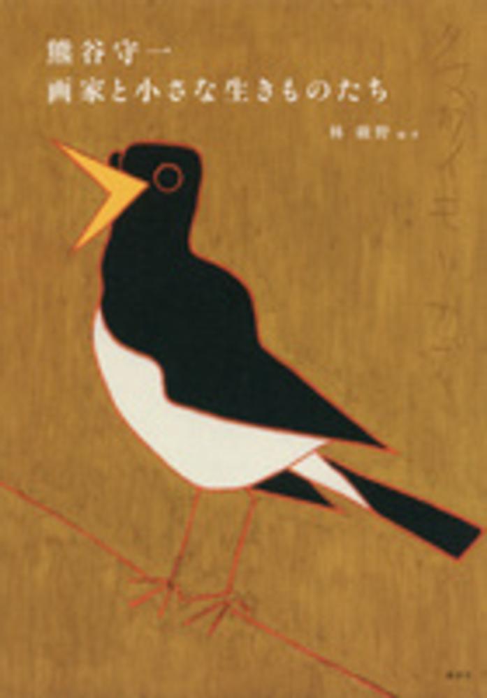 熊谷守一の画像 p1_37