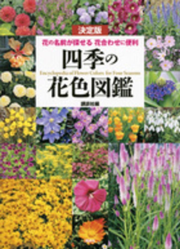 四季の花色図鑑 / 講談社【編】 ...
