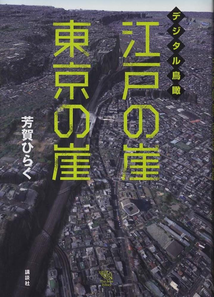 デジタル鳥瞰江戸の崖東京の崖