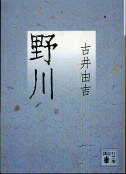 古井 由吉 野川