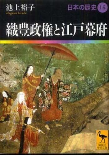 講談社 学術 文庫 天皇 の 歴史