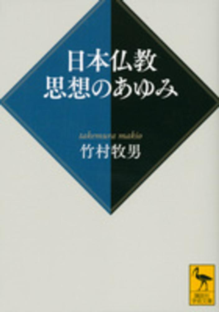 日本仏教思想のあゆみ / 竹村 牧...