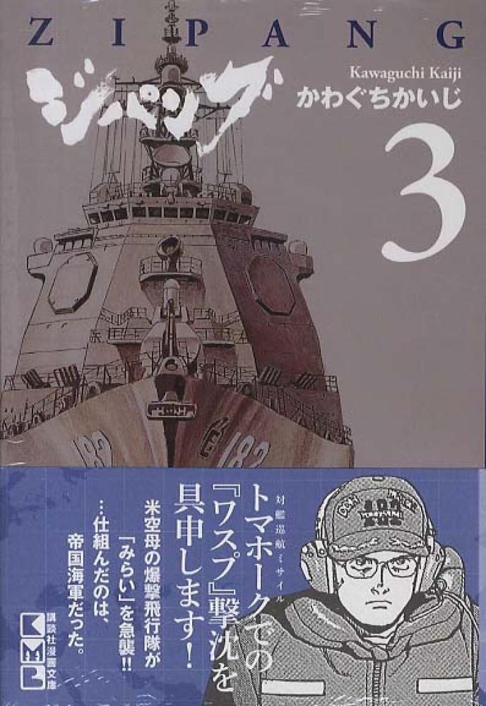 ジパング (漫画)の画像 p1_14