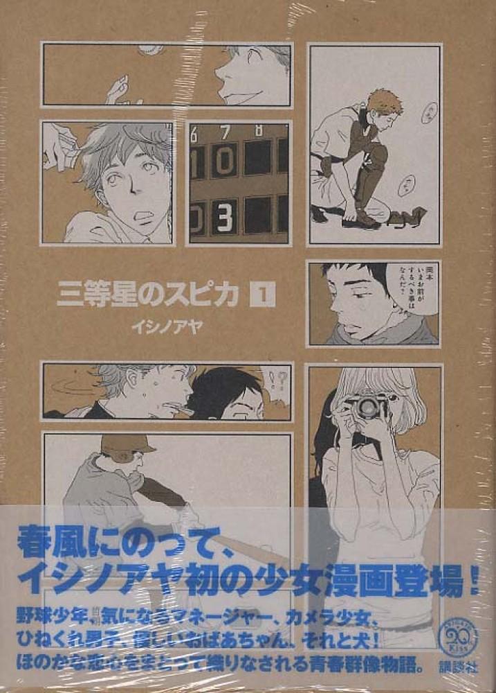三等星のスピカ 1 / イシノアヤ ...