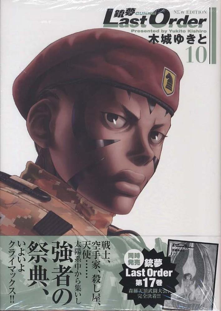 KCデラックス 銃夢Last Order NEW EDITION...  銃
