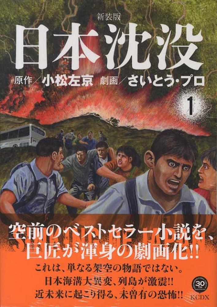 日本沈没の画像 p1_36