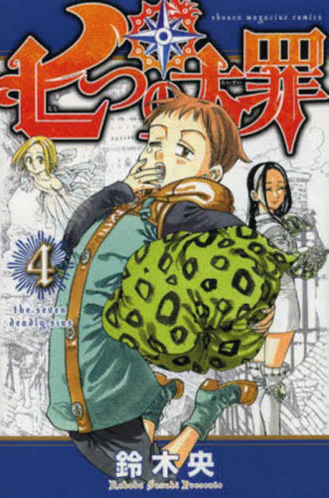 七つの大罪 (漫画)の画像 p1_32
