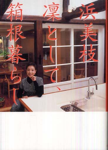 浜美枝の画像 p1_20