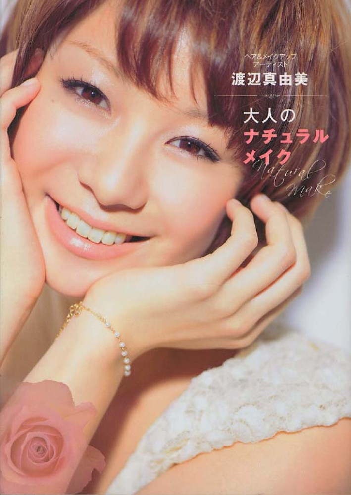 渡辺真由美の画像 p1_31