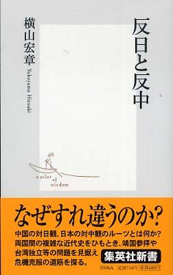 反日と反中 / 横山 宏章【著】 -...