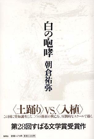 白の咆哮 / 朝倉 祐弥【著】 - ...