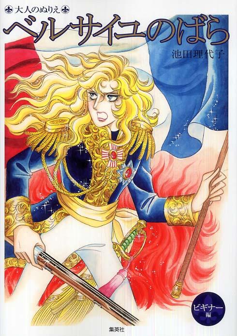 ベルサイユのばらの画像 p1_4