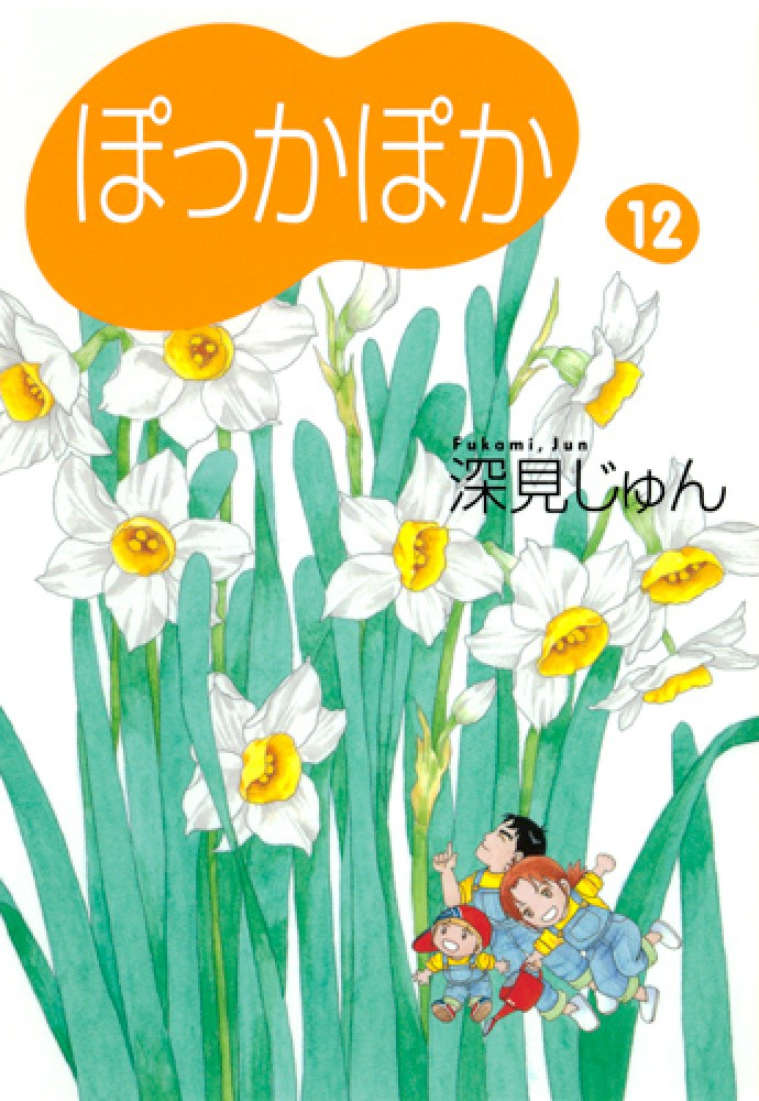 ぽっかぽか 12 / 深見じゅん - 紀伊國屋書店ウェブストア