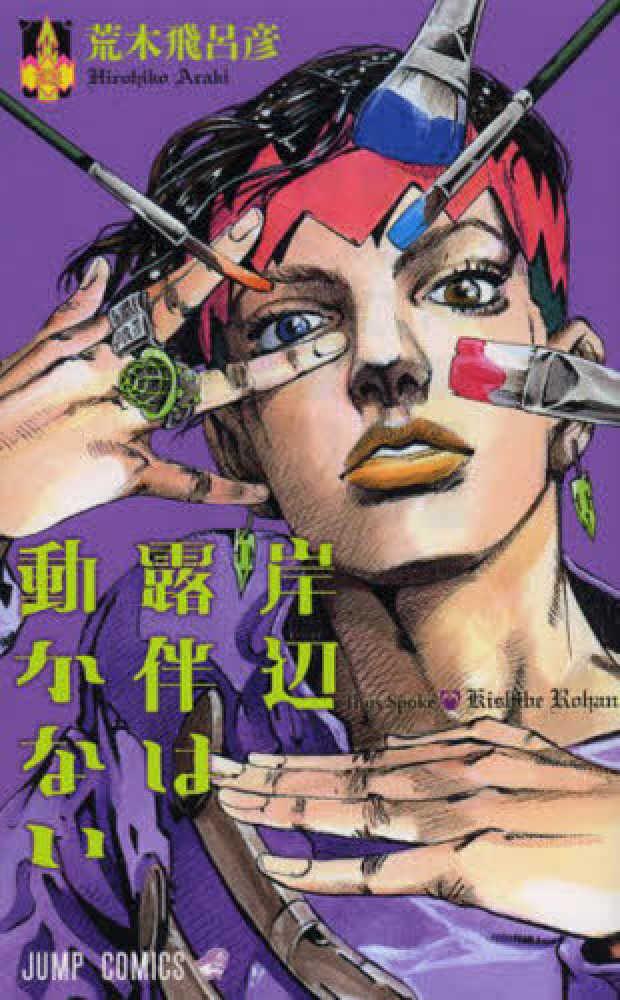 荒木飛呂彦 - Hirohiko Araki - JapaneseClass.jp