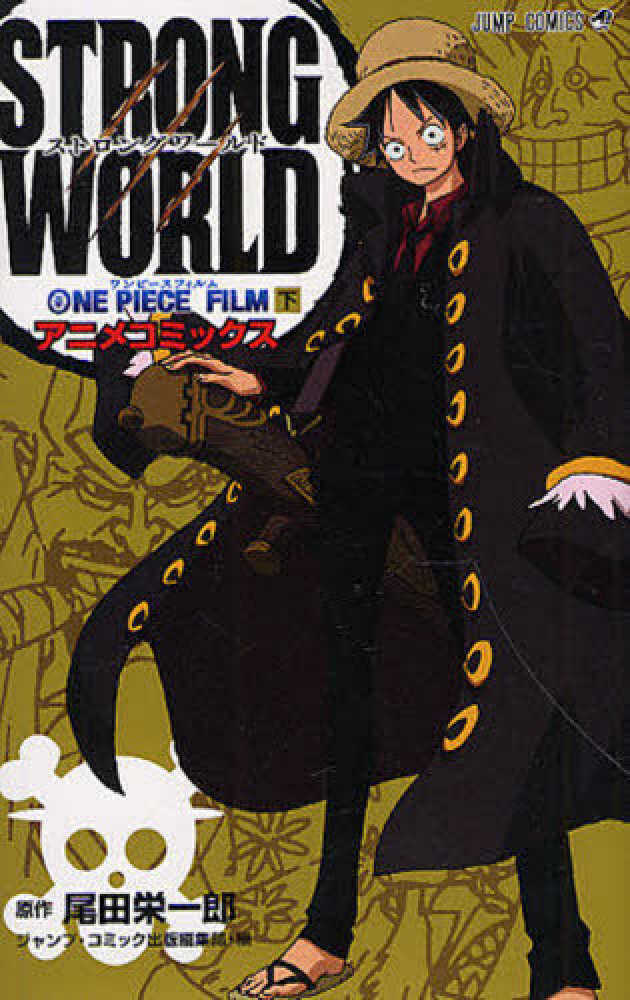 ONE PIECE FILM STRONG WORLD 下 / 尾田栄一郎/集英社 - 紀伊國屋書店ウェブストア