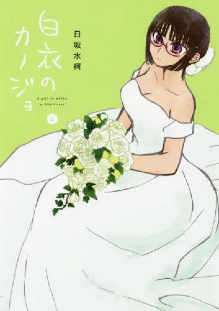 白衣のカノジョ 6 / 日坂水柯 - ...